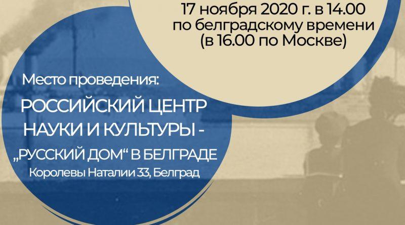 Конференция, афиша, Русский исход