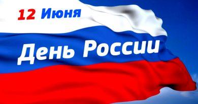 День России в Панчево